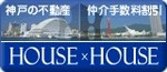 banner_househouse.jpg